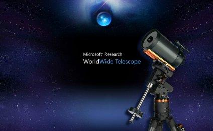 Виртуальный телескоп