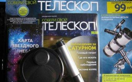 ЖурналТелескоп5